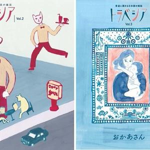 【送料無料】「トラベシア」Vol.2&Vol.3まとめ買いセット