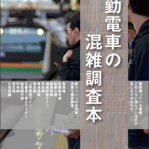 通勤電車の混雑調査本
