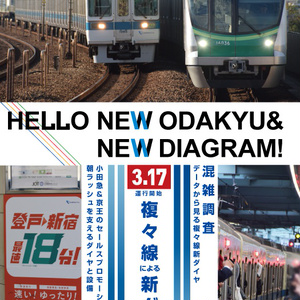 HELLO NEW ODAKYU & NEW DIAGRAM!