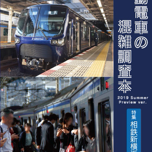 通勤電車の混雑調査本 2019 Summer Preview Ver.