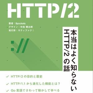 はじめてのHTTP/2