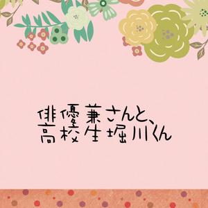 俳優兼さんと、高校生堀川くん