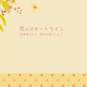 恋のスタートライン-俳優兼さんと、高校生堀川くん②-