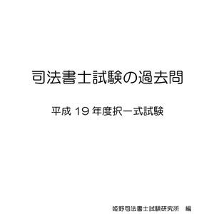 2019年度対策 司法書士試験の過去問【平成19度択一式試験】