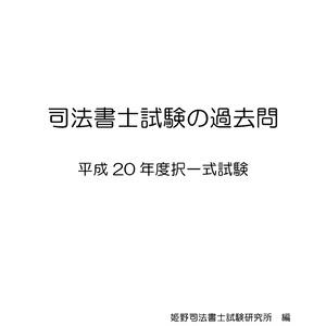 2019年度対策 司法書士試験の過去問【平成20度択一式試験】