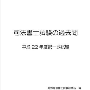 2019年度対策 司法書士試験の過去問【平成22度択一式試験】
