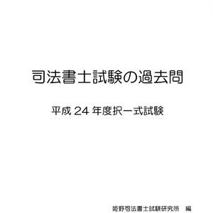 2019年度対策 司法書士試験の過去問【平成24度択一式試験】