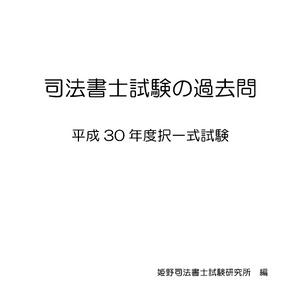 2019年度対策 司法書士試験の過去問【平成30度択一式試験】