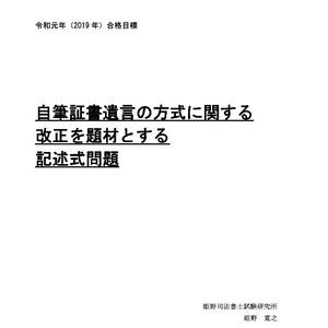 自筆証書遺言の方式に関する改正を題材とする記述式問題