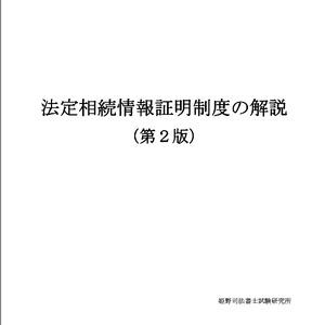 法定相続情報証明制度の解説(第2版)