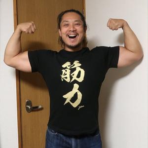 筋力=画力Tシャツ プレミアムエディション 黒に金文字 サイズS、M