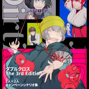 【DX3rd】 バディキャンペーンシナリオ集『Dirty Pair』書籍版
