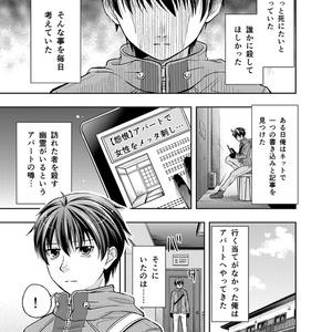 殺し屋さんと幽霊さん(コピー本/ラブコメ)