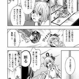 お化け屋敷大作戦(オンデマンド本/ラブコメ)