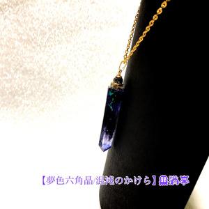 【夢色六角晶/混沌のかけら】