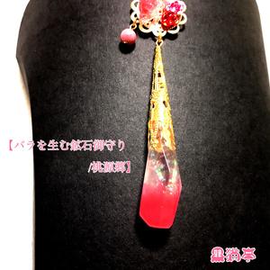 【バラを生む鉱石御守り/桃源郷】