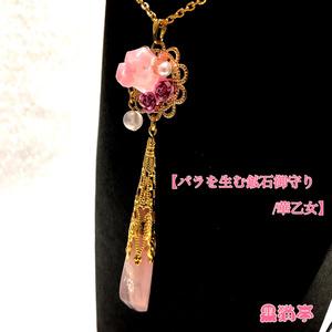 【バラを生む鉱石御守り/華乙女】