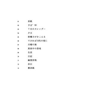 日記(ダウンロード版)