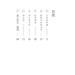 鯉と鳥【スマートレター発送】