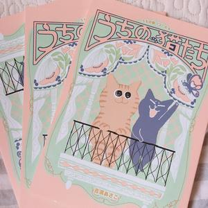 『うちの猫(コ)たち』 ¥600(送料込)