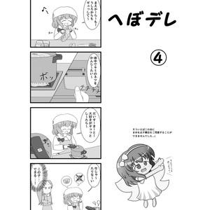 【デレマス4コマ】へぼデレ4