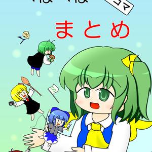 【東方4コマ】へぼへぼまとめ