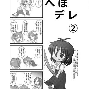 【デレマス4コマ】へぼデレ2