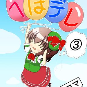 【デレマス4コマ】へぼデレ3