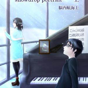 【小説】『白と黒の雪どけに ~snowdrop portrait~ 上』
