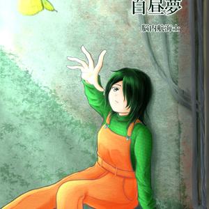 【分冊版】『片翼の蝶と白昼夢』