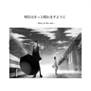 【小説】短編集『あまやどりの路地裏で』