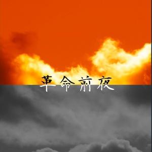 革命前夜(第13回全国GS)