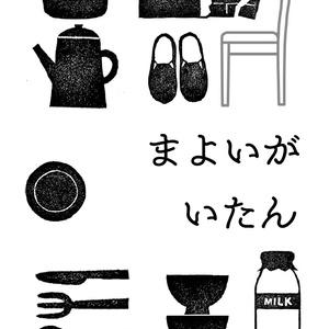 迷い家異譚 -春- 【単体】
