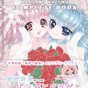 【画集】COMPLETE BOOK