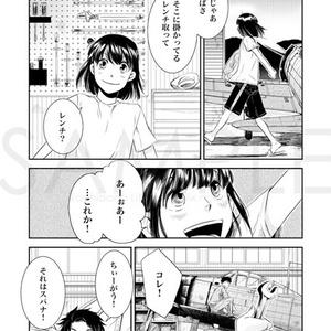 青空のつばさ・改 [電子版]