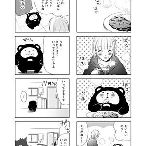 おじいぽんとわたし 第1巻 [電子版]