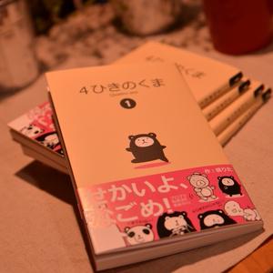 4ひきのくま1~2巻(冊子版・ダウンロード版)