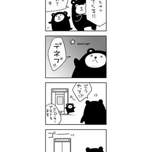 4ひきのくま(1) [冊子+電子版]