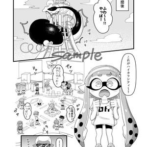 【オリイカ本】Green SQUIDs