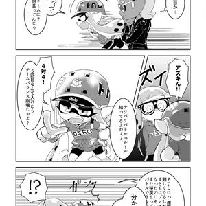 【オリイカ本】5SQUIDs