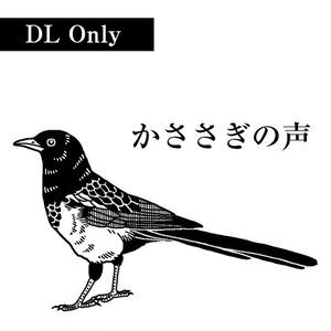 【APOLLO期間限定】 feat.妃苺 / かささぎの声