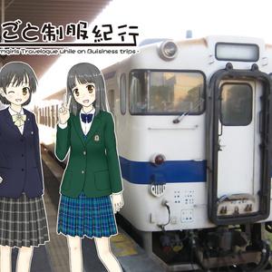 おしごと制服紀行(pdf)
