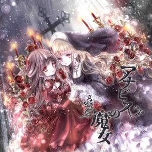 アナビスの魔女+Platonic Blooms