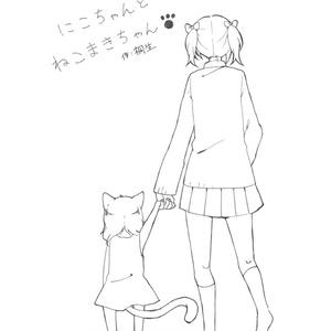 にこちゃんとねこまきちゃん(僕ラブ2コピ本)
