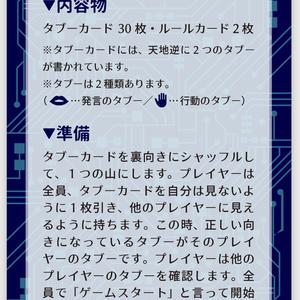 TABOO CODE タブーコード(オリジナルカードスタンド4個付き)1注文1個まで!