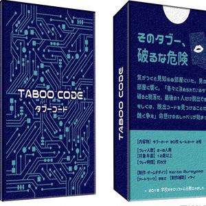 TABOO CODE タブーコード(オリジナルカードスタンド4個付き)1注文5個まで!