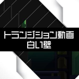 放送用トランジション動画_白い壁