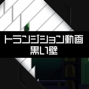 放送用トランジション動画_黒い壁
