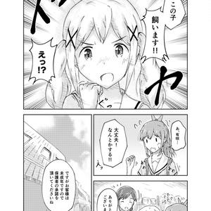 にゃあにゃあかすみちゃん 2nd