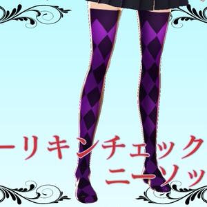 【VRoid用テクスチャ】ハーリキンチェックニーソックス【全6色】